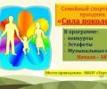 Приглашаем семьи принять участие в спортивном празднике 😃👍👏