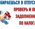 Не дайте долгам омрачить ваш отдых  Управление ФНС России по