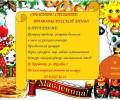 МБОУ «Киршонская основная общеобразовательная школа»приглаша