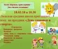 МБОУ Люкская средняя школа приглашает всех желающих на Де