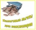 Налоговые льготы для пенсионеров как получить Для пенсионе