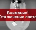 В связи с выводом в ремонт ВЛ-0,4кВ ф.2 ТП-42 извещаем об от