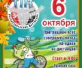 Приглашаем всех любителей здорового образа жизни на Фестивал