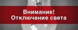 В связи с выводом в ремонт ТП-2 ф.16 ЦРП Балезино извещ