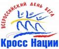Приглашаем всех любителей бега принять участие во всероссийс