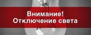 В связи с ремонтными работами на ЗТП-30 ф.4 Балезино-Тяговая