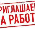 Администрации МО Балезинское требуется специалист.  Наимен