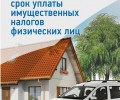 Обращаем внимание жителей посёлка срок уплаты транспортного