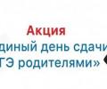 Всероссийская акция «Единый день сдачи ЕГЭ родителями»