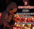 #Балезино #Юность_bz 3 сентября -День солидарности в бо