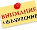 В связи с проведением работ по спилу деревьев 06.08.2018 г.