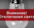 В связи с работами, связанными с переводом питания ВЛ-10кВ ф