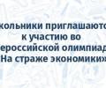 Кировский Линейный Отдел МВД России на транспорте приглашает