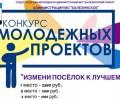 💥Отдел по делам молодежи Администрации МО Балезинский район