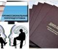 С целью организации профессиональной переподготовки лиц (рук