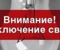 В связи с ремонтными работами на ВЛ-10кВ ф.16 ЦРП Балезино