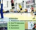 Мужская команда Балезинского района по волейболу примет учас