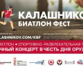 ВНИМАНИЕ!!! Желающие принять участие в соревнованиях Калашн