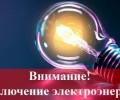 В связи с восстановительными работами на ВЛ-10кВ ф.1 ПС Бури