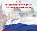 Ежегодно 22 августа в России отмечается День Государственног