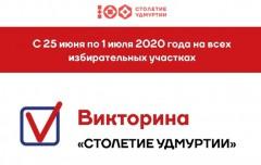 Сеглдня общероссийский день голосования. До 20-00 час. пригл