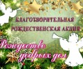 🔸На территории Балезинского района стартовала районная волон
