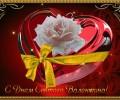Всех физкультурников и спортсменов с днём святого Валентина!