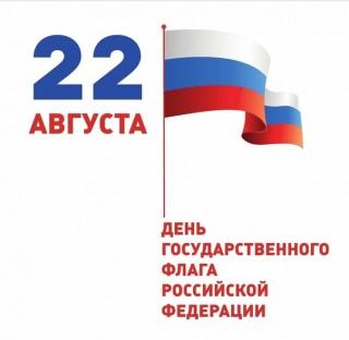 В Ижевске пройдет День флага 🇷🇺  На главных площад