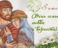 Поздравляем всех с днем Любви Семьи и Верности! Пусть в Ваше