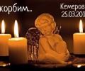 Сегодня объявлен день общенационального траура по жертвам тр