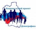 Национальный проект ДемографияЦели проекта br