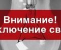 В связи с ремонтными работами на ЗТП-1 ф.16 ЦРП Балезино изв