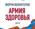 15 августа в Ижевске прошел форум Армия здоровья. b