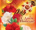 С праздником Великой Победы!!!!!