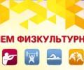 10 августа празднуется всероссийский День физкультурника!!