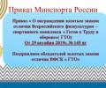 ВНИМАНИЕ!!! Вышел приказ Минспорта России  О награждении зо