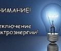 Глазовский филиал ООО Электрические сети Удмуртии сообщают