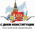 🇷🇺12 декабря 1993 года принята Конституция Российской Федера