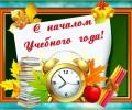 С Днем знаний! #Балезино #Россия #Удмуртия