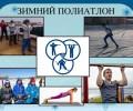 Ждём всех желающих на соревнованиях по зимнему полиатлон 24-