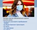 В России ввели новое правило. Теперь маски нужно носить всем
