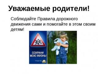 Сотрудники Госавтоинспекции предупреждают родителей об ответ