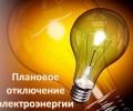 Глазовский Филиал ООО «ЭСУ» сообщает, что в связи с переключ