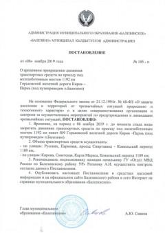 Согласно Постановлению Администрации муниципального образова