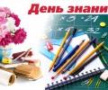 Поздравляем с началом учебного года!!!