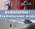 ЕДДС информирует, что в связи с аварийными работами по ул. Г