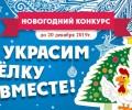 🎄В преддверие Нового года Молодежный парламент при Совете де