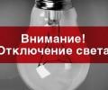 В связи с ремонтными работами на ВЛ-0,4кВ л.3 ТП-59 извещаем