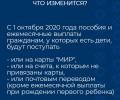 С 1 октября 2020 года пособия и ежемесячные выплаты граждана