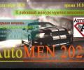 Приглашаем ВСЕХ водителей Балезинского района принять участи